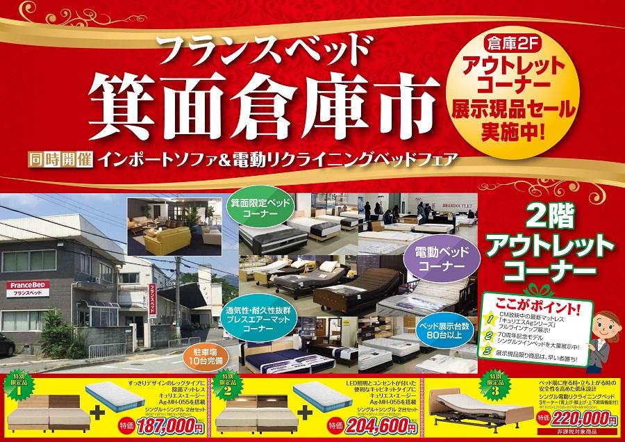 箕面倉庫市DMパンフレット改版3校11.11_01