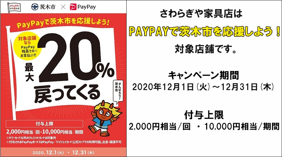 paypay2020122