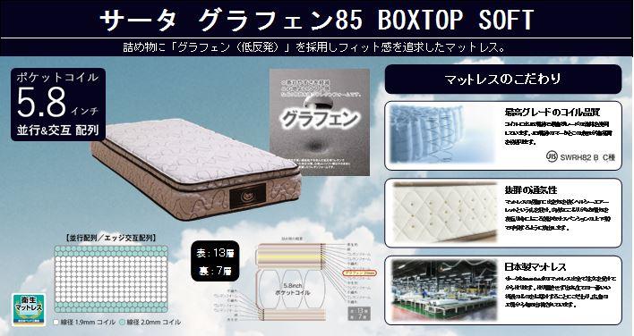 サータ ペディック85 GF BOX-TOP ソフト