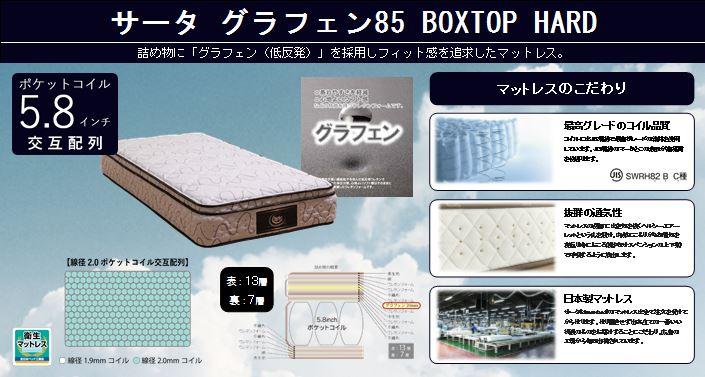 サータ ペディック85 GF BOX-TOP ハード