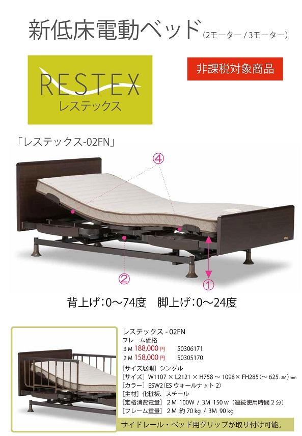 レステックス-02FN