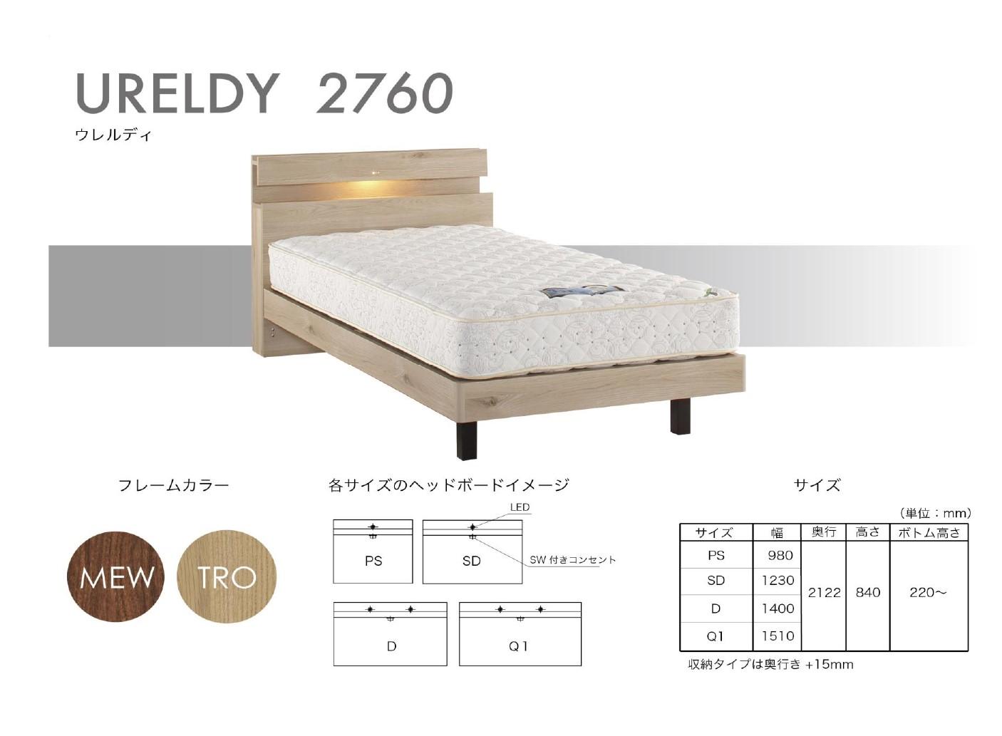 ウレルディ2760